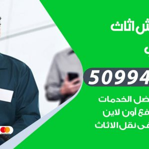 شركة نقل عفش العبدلي / 50994991 / نقل عفش أثاث بالكويت