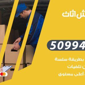 شركة نقل عفش العدان / 50994991 / نقل عفش أثاث بالكويت
