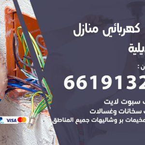 رقم كهربائي العديلية / 66191325 / فني كهربائي منازل 24 ساعة