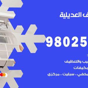 رقم متخصص تكييف العديلية / 98025055 /  رقم هاتف فني تكييف مركزي