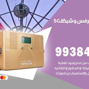 رقم مقوي شبكة 5g العديلية / 99384888 / مقوي سيرفس 5g