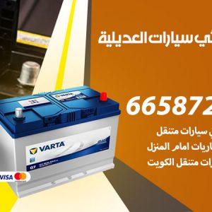 رقم كهربائي سيارات العديلية / 66587222 / خدمة تصليح كهرباء سيارات أمام المنزل