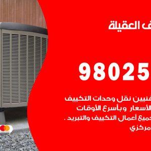 رقم متخصص تكييف العقيلة / 98025055 /  رقم هاتف فني تكييف مركزي