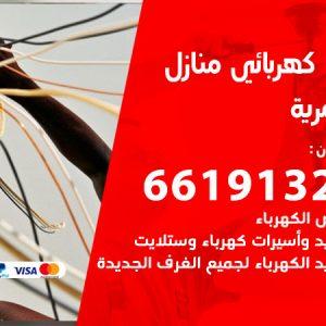 رقم كهربائي العمرية / 66191325 / فني كهربائي منازل 24 ساعة