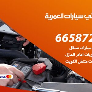 رقم كهربائي سيارات العمرية / 66587222 / خدمة تصليح كهرباء سيارات أمام المنزل