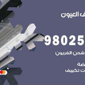 رقم متخصص تكييف العيون / 98025055 /  رقم هاتف فني تكييف مركزي