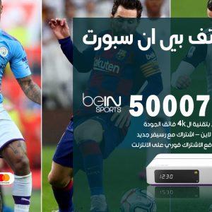 رقم فني بي ان سبورت العيون / 50007011 / أرقام تلفون bein sport