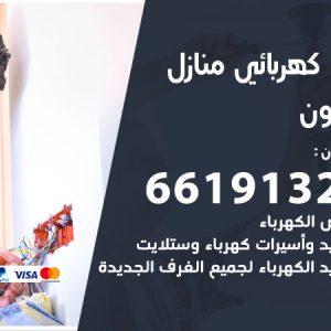 رقم كهربائي العيون / 66191325 / فني كهربائي منازل 24 ساعة