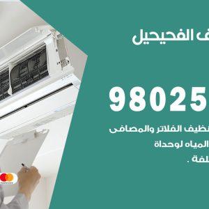 رقم متخصص تكييف الفحيحيل / 98025055 /  رقم هاتف فني تكييف مركزي