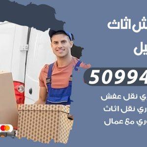شركة نقل عفش الفحيحيل / 50994991 / نقل عفش أثاث بالكويت