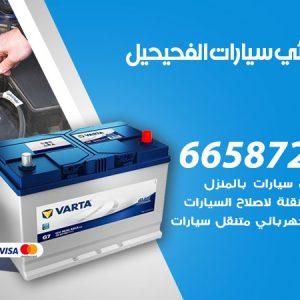 رقم كهربائي سيارات الفحيحيل / 66587222 / خدمة تصليح كهرباء سيارات أمام المنزل
