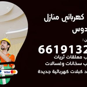 رقم كهربائي الفردوس / 66191325 / فني كهربائي منازل 24 ساعة