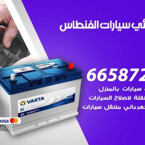 رقم كهربائي سيارات الفنطاس / 66587222 / خدمة تصليح كهرباء سيارات أمام المنزل