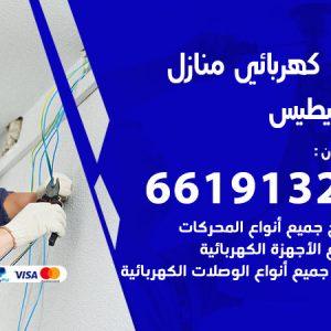 رقم كهربائي الفنيطيس / 66191325 / فني كهربائي منازل 24 ساعة