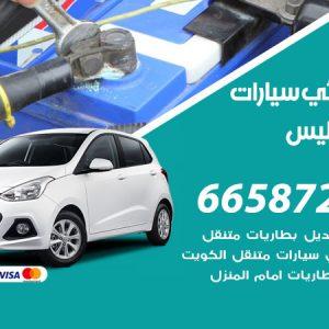 رقم كهربائي سيارات الفنيطيس / 66587222 / خدمة تصليح كهرباء سيارات أمام المنزل
