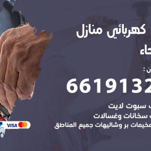 رقم كهربائي الفيحاء / 66191325 / فني كهربائي منازل 24 ساعة