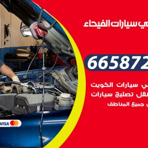 رقم ميكانيكي سيارات الفيحاء / 66587222 / خدمة ميكانيكي سيارات متنقل