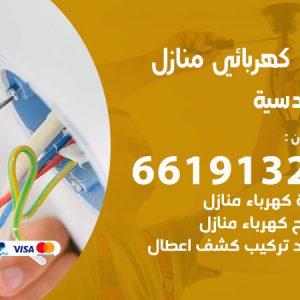 رقم كهربائي القادسية / 66191325 / فني كهربائي منازل 24 ساعة