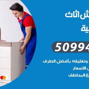 شركة نقل عفش القادسية / 50994991 / نقل عفش أثاث بالكويت