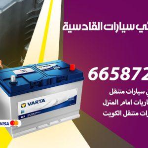 رقم كهربائي سيارات القادسية / 66587222 / خدمة تصليح كهرباء سيارات أمام المنزل
