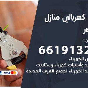 رقم كهربائي القصر / 66191325 / فني كهربائي منازل 24 ساعة