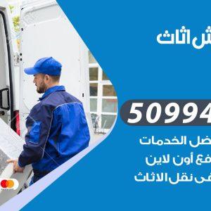 شركة نقل عفش القصر / 50994991 / نقل عفش أثاث بالكويت