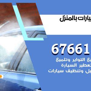 رقم غسيل سيارات القصر