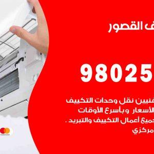 رقم متخصص تكييف القصور/ 98025055 /  رقم هاتف فني تكييف مركزي