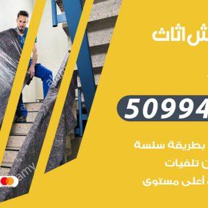 شركة نقل عفش القصور / 50994991 / نقل عفش أثاث بالكويت