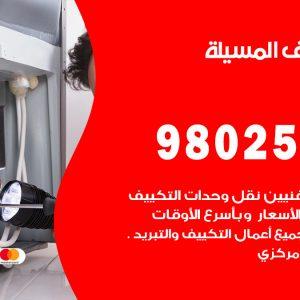 رقم متخصص تكييف المسيلة / 98025055 /  رقم هاتف فني تكييف مركزي