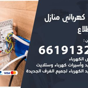رقم كهربائي المطلاع / 66191325 / فني كهربائي منازل 24 ساعة