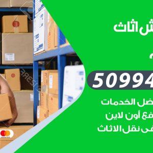 شركة نقل عفش المطلاع / 50994991 / نقل عفش أثاث بالكويت
