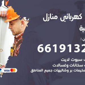 رقم كهربائي المنصورية / 66191325 / فني كهربائي منازل 24 ساعة