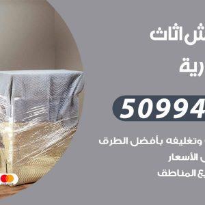 شركة نقل عفش المنصورية / 50994991 / نقل عفش أثاث بالكويت