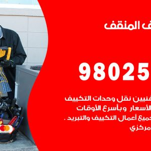 رقم متخصص تكييف المنقف / 98025055 /  رقم هاتف فني تكييف مركزي