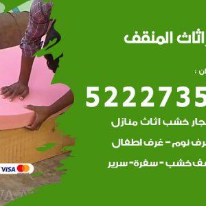 نجار المنقف / 52227355 / نجار أثاث أبواب غرف نوم فتح اقفال الأبواب