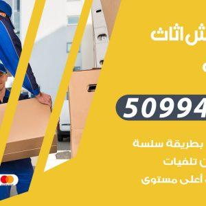 شركة نقل عفش المنقف / 50994991 / نقل عفش أثاث بالكويت