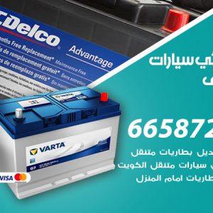 رقم كهربائي سيارات المنقف / 66587222 / خدمة تصليح كهرباء سيارات أمام المنزل