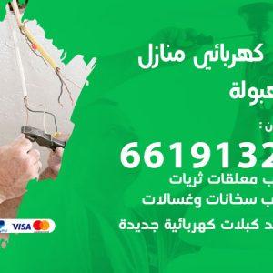 رقم كهربائي المهبولة / 66191325 / فني كهربائي منازل 24 ساعة
