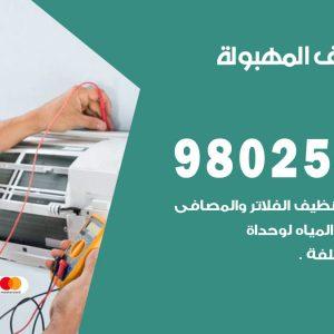 رقم متخصص تكييف المهبولة / 98025055 /  رقم هاتف فني تكييف مركزي