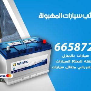 رقم كهربائي سيارات المهبولة / 66587222 / خدمة تصليح كهرباء سيارات أمام المنزل