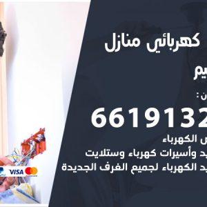 رقم كهربائي النعيم / 66191325 / فني كهربائي منازل 24 ساعة