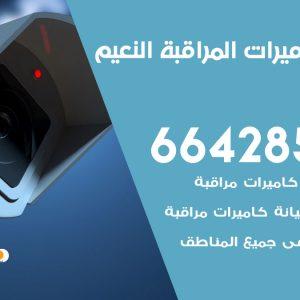 رقم فني كاميرات النعيم / 66428585 / تركيب صيانة كاميرات مراقبة بدالات انتركم