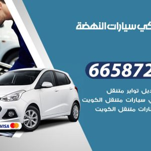 رقم ميكانيكي سيارات النهضة / 66587222 / خدمة ميكانيكي سيارات متنقل