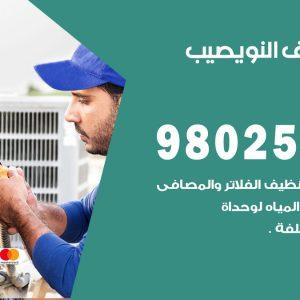 رقم متخصص تكييف النويصيب / 98025055 /  رقم هاتف فني تكييف مركزي