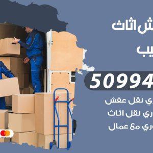 شركة نقل عفش النويصيب / 50994991 / نقل عفش أثاث بالكويت