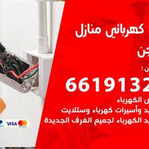 رقم كهربائي الهجن / 66191325 / فني كهربائي منازل 24 ساعة