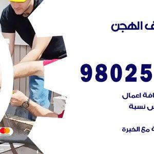 رقم متخصص تكييف الهجن / 98025055 /  رقم هاتف فني تكييف مركزي