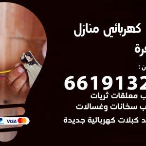 رقم كهربائي الوفرة / 66191325 / فني كهربائي منازل 24 ساعة