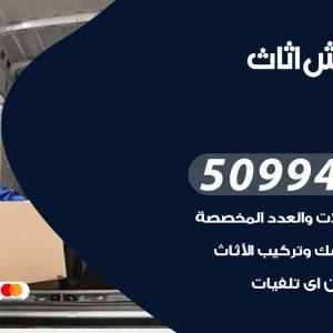 شركة نقل عفش الوفرة / 50994991 / نقل عفش أثاث بالكويت